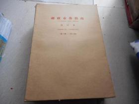 邮政业务指南 合订本 【1990年1月---1990年12月】【第70期至第84期】(原报合订本)