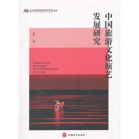 中国旅游文化演艺发展研究