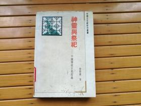 神灵与祭祀——中国传统宗教综论(中国古文献研究丛书)