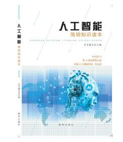 (2019年目录)人工智能简明知识读本