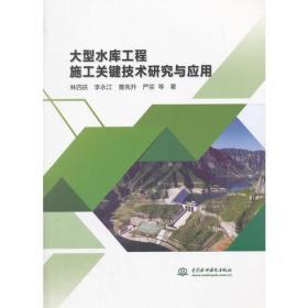 大型水库工程施工关键技术研究与应用