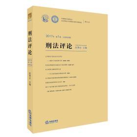 刑法评论 2017年 第1卷(总第30卷) 专著 赵秉志主编 xing fa ping lun