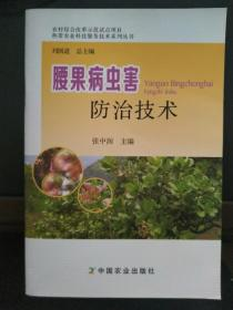 腰果种植技术教学书籍 腰果病虫害防治技术