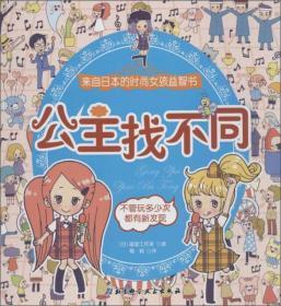 来自日本的时尚女孩益智书