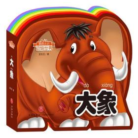 我的小小动物世界:大象(彩虹异形动物认知书,给孩子美妙的阅读初体验!)