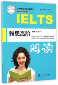 雅思高阶阅读/朗阁IELTS应试系列·雅思高阶系列教程