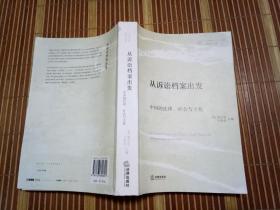 从诉讼档案出发:中国的法律、社会与文化
