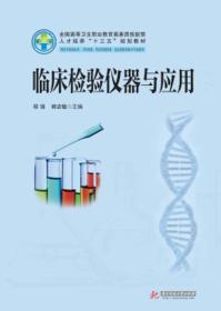 临床检验仪器与应用(新版)