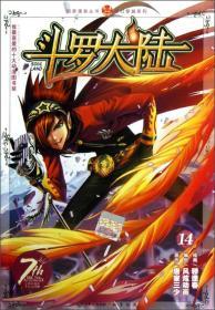 K (正版图书)知音漫客丛书·奇幻穿越系列:斗罗大陆(14)