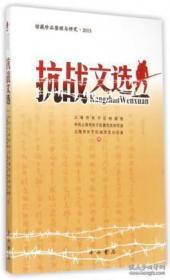抗战文选 (馆藏珍品整理与研究 2015)