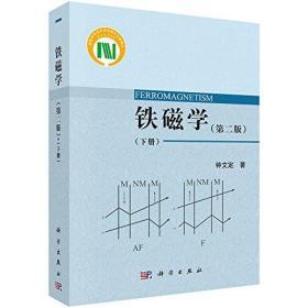 铁磁学(第二版)(下册)