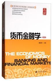 货币金融学(第4版)/教育部经济管理类核心课程教材·全国普通高等学校优秀教材