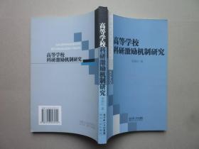 高等学校科研激励机制研究//李滨江著