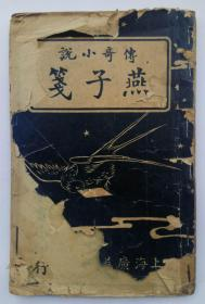 传奇小说《绣像绘图燕子笺》2册合订一套全,绣像10面