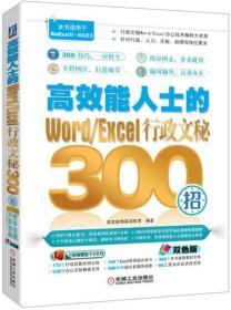 高效能人士的Word/Excel行政文秘300招