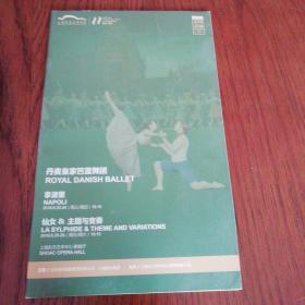 丹麦皇家芭蕾舞团 拿波里 仙女&主题与变奏