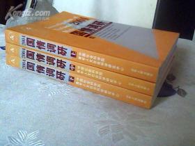 2004年 国情调研(上中下册 全3册)