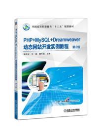 PHP+MySQL+Dreamweaver动态网站开发实例教程 刘瑞新 第2版 9787111580096 机械工业出版社