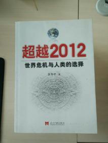 超越2012