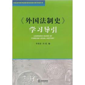 正版直发 《外国法制史》学习导引 李秀清 冷霞 法律出版社
