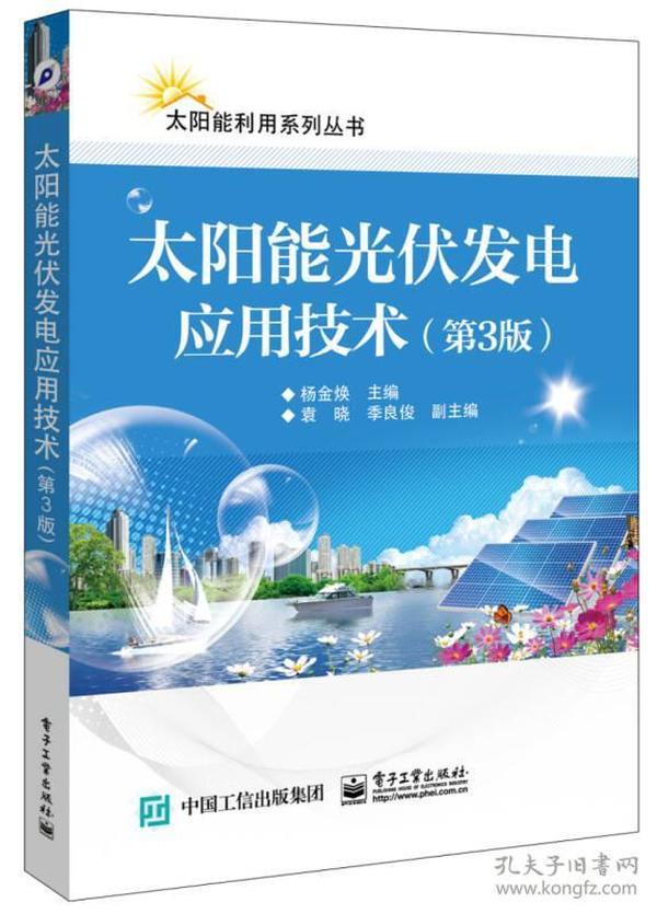 太阳能光伏发电应用技术(第3版)