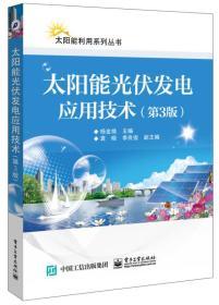 太阳能光伏发电应用技术第三3版杨金焕电子工业出版社9787121327797
