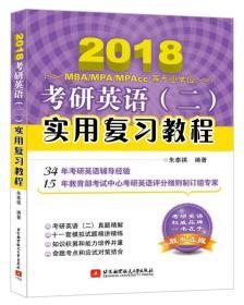 朱泰祺2018考研英语(二)实用复习教程