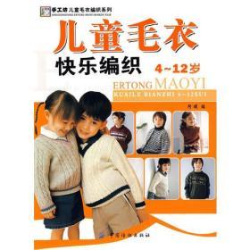 儿童毛衣快乐编织4--12岁