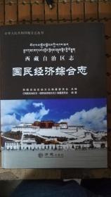 西藏自治区志 国民经济综合志 方志出版社