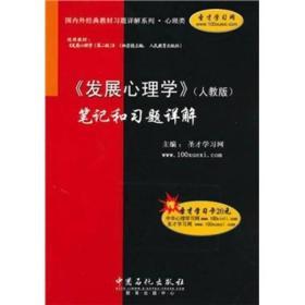 发展心理学(人教版)笔记和习题详解