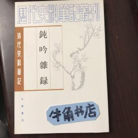 钝吟杂录:清代史料笔记丛刊