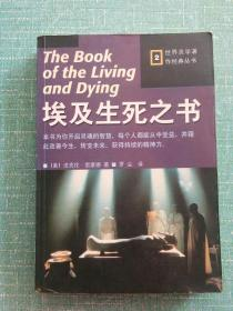 埃及生死之书