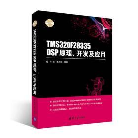 TMS320F28335 DSP原理、开发及应用(电子设计与嵌入式开发实践丛书)