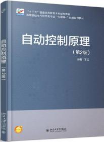 二手自动控制原理第二2版北京大学出版社9787301287286
