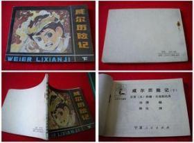 《威尔历险记》下册。宁夏1985.2一版一印11万册10品,391号,连环画