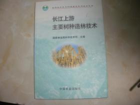 长江上游主要树种造林技术