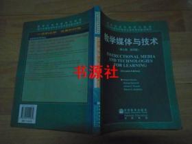教学媒体与技术 第七版 影印版,英文版,含光盘