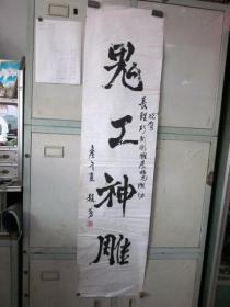 赵芳·书法
