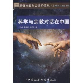 科学与宗教对话在中国