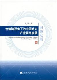 网络发展:价值链视角下的中国地方产业网络发展