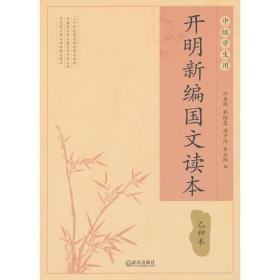 开明新编国文读本 乙种本(中级学生用)