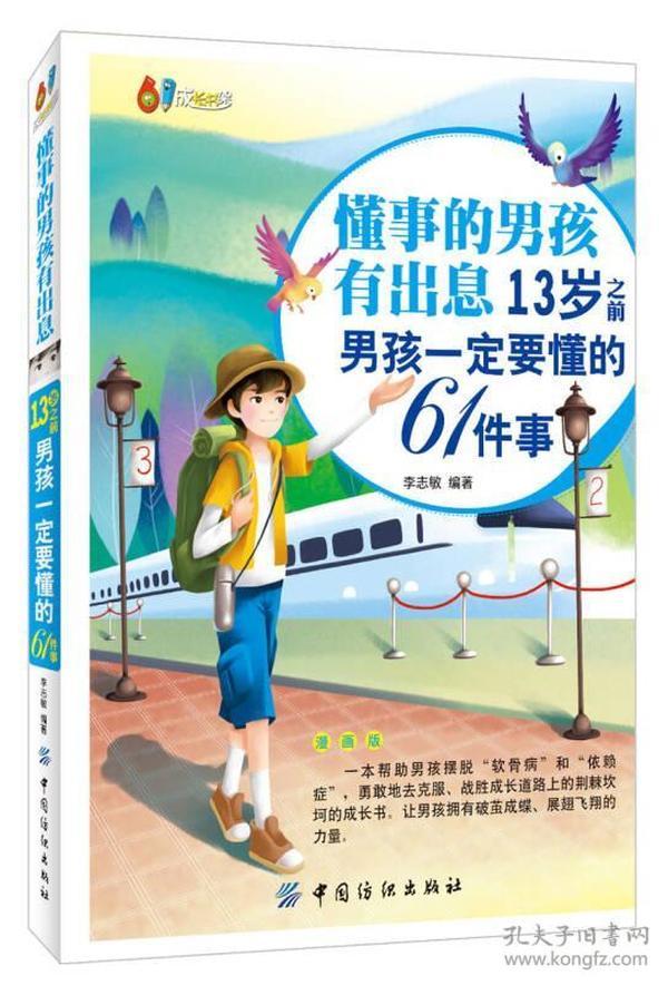 61成长书架:懂事的男孩有出息:13岁之前男孩一定要懂的61件事