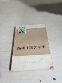 简明中国文学史 上