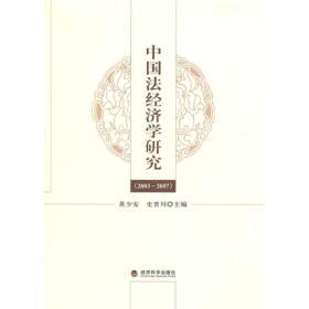 中国法经济学研究(2003-2007)