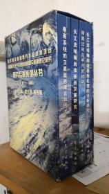 国家重点基础研究发展规划项目 我国重大天气灾害形成机理与预测理论研究(研究专著系列丛书}【上卷1-4册盒装】