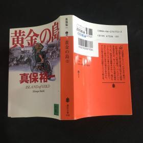 日文原版 黄金の岛