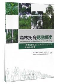森林抚育规程解读:森林抚育规程(GB\T15781-2015)实施技术指南
