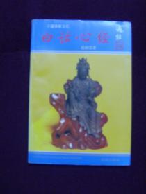 中国佛教文化——白话心经