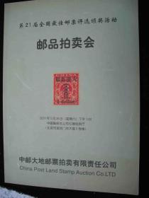 2001年中邮大地邮票拍卖有限公司----【【邮品拍卖会】】---拍品目录---有介绍