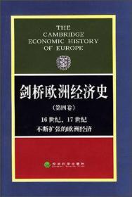 剑桥欧洲经济史(第四卷)